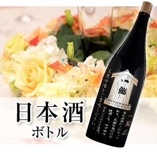 日本酒ボトル