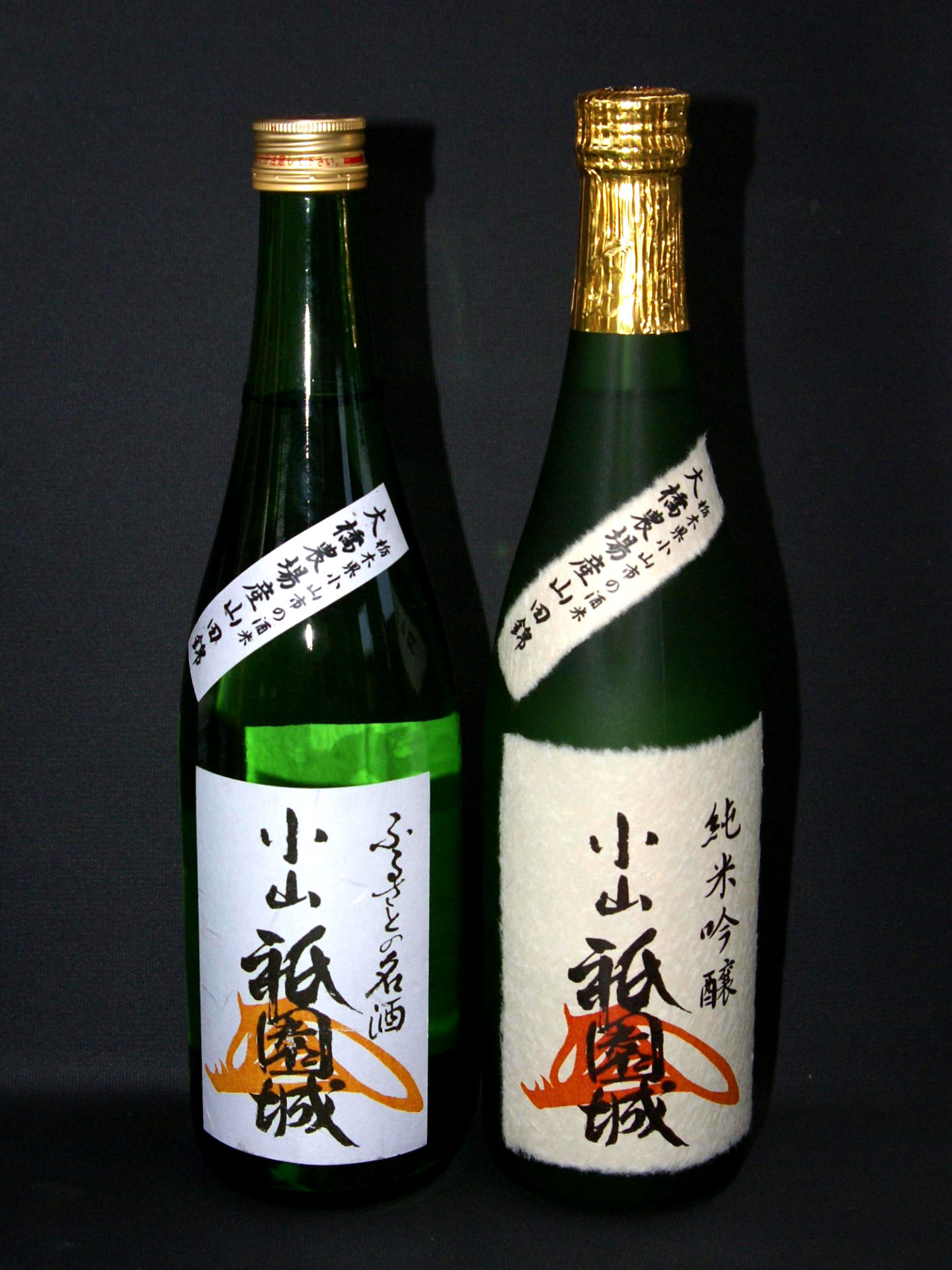 小山祇園城 純米・純米吟醸